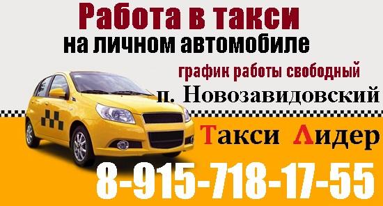 работа в такси на личном автомобиле график работы свободный п. новозавидовский